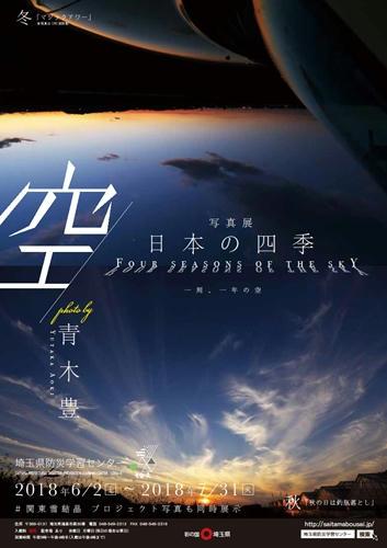 空/日本の四季