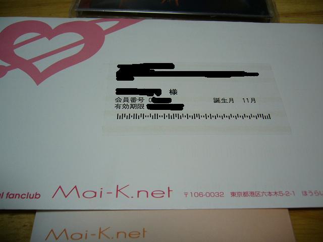 Mai-K.netからのバースデーカード!