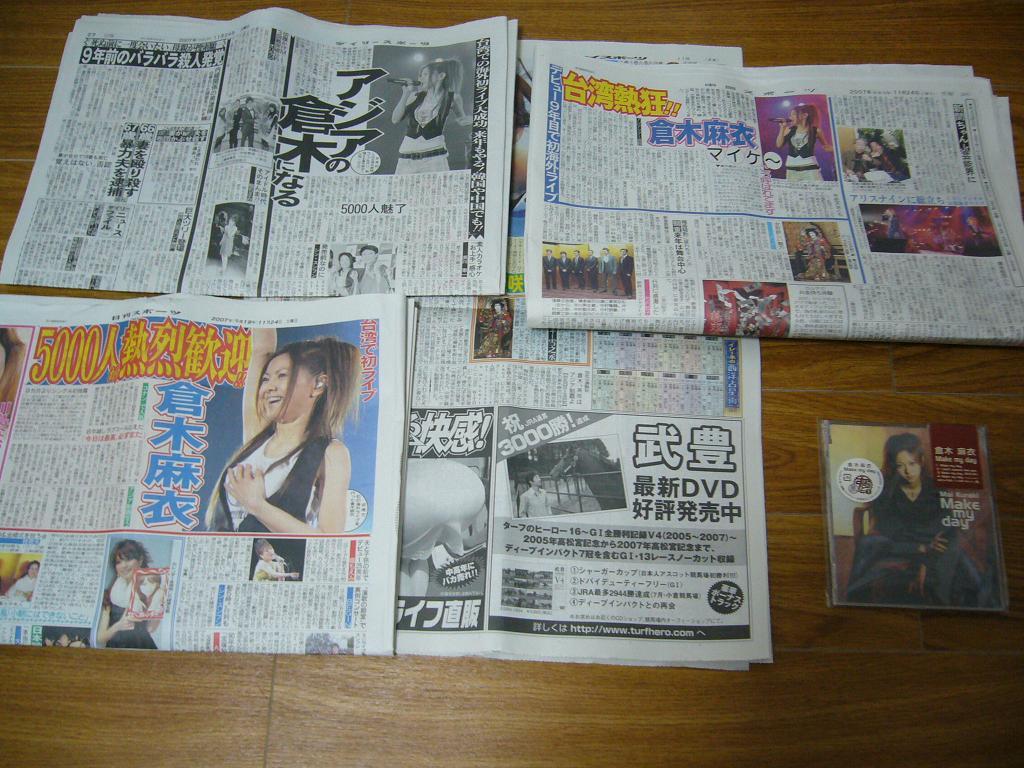 麻衣ちゃんの記事が載ってたスポーツ新聞