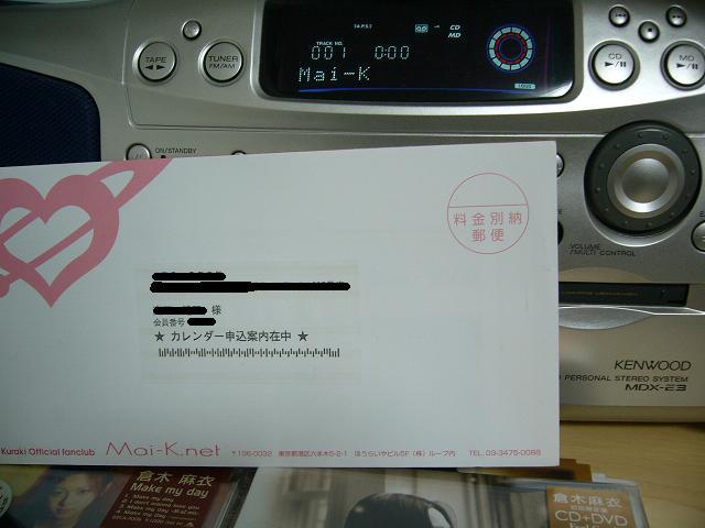 2008年、カレンダー申込用紙が到着(^o^)/