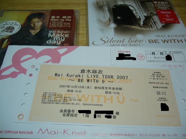 名古屋公演のチケットが到着!