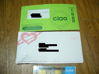 Mai-K.net & Ciao FC継続特典、ダブルで到着(笑)