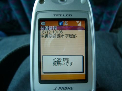旧式携帯ならではの機能!沖縄に居ることを実感…。