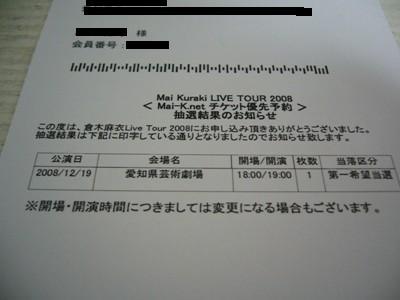 名古屋ファイナルに当選!