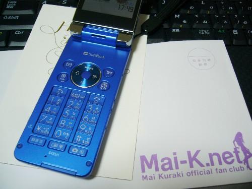 Mai-k.netからバースデーカードか到着!