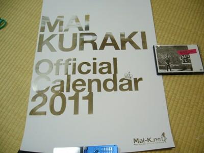 麻衣ちゃんの2011年カレンダー(ポスタータイプ)が到着!