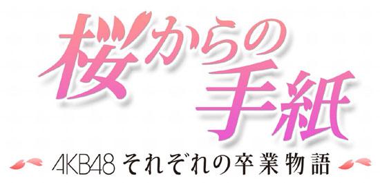 "AKBのドラマ""桜からの手紙"""