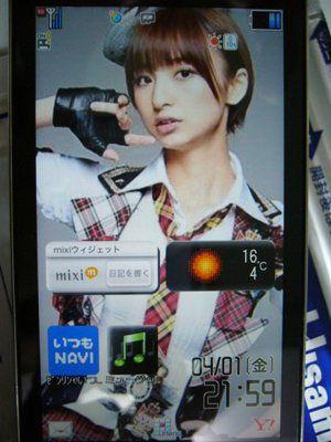 携帯の待ち受けは、麻里子様!