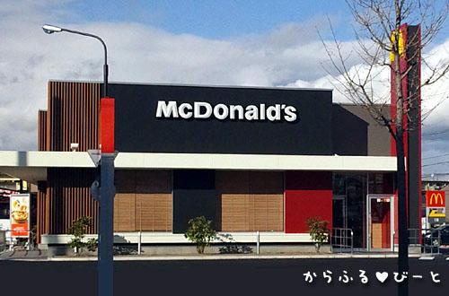 我が町にMAC登場!!