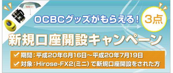 ヒロセ通商 Hirose-FX2 ODBCグッズ 口座開設キャンペーン