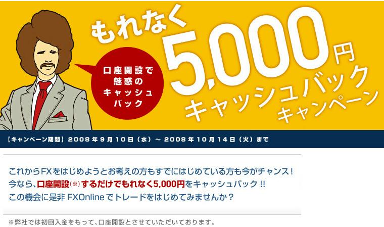 FXオンラインジャパン(FX Online Japan) 口座開設で5千円キャッシュバックキャンペーン