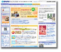 ウェブリブログトップページ画像