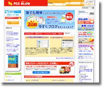 FC2ブログトップページ画像
