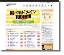 忍者ブログトップページ画像
