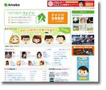 Amebaブログトップページ画像