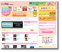 ヤプログトップページ画像