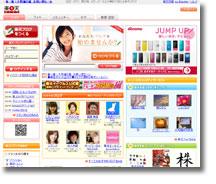 楽天ブログトップページ画像