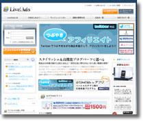 Live!Adsトップページ画像