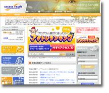 アクセストレードトップページ画像