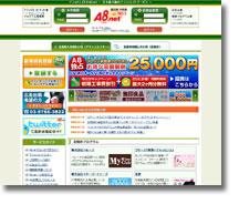 A8.netトップページ画像