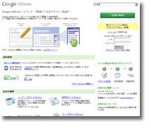 Google AdSenseトップページ画像