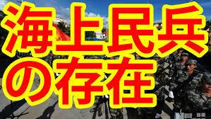 中国,海上民兵,,海上人民戦争ゲリラ,攻撃,北斗,沖縄,尖閣,領土,南沙諸島,中国軍,国防,自衛隊,ベトナム,