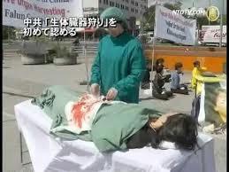 中国,中国共産党,臓器売買,DAFOH,法輪功,中国家庭教会,移植,死刑囚,臓器狩り