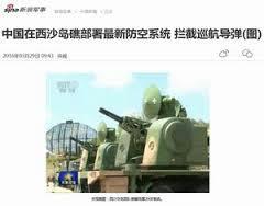 中国海軍,南シナ海,要塞島,米空母,12海里,航行の自由,米海軍,軍事演習