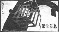 国民党,虐殺,228事件,外省人,本省人,台湾人,衝突,1947年,2月28日,二二八事件,漢奸,蒋介石,民進党