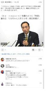 朝日新聞,森友学園,朝日,籠池理事長,フェイクニュース,ファクトチェック