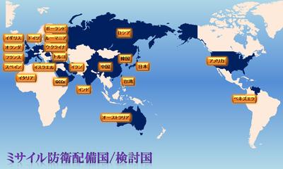 ミサイル防衛システム,MDシステム,イージス艦,イージスアショア,THAAD,ロシア,韓国,北朝鮮,ミサイル,技術,中国,弾道弾,防御力,迎撃