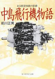 中島飛行機物語,戦闘機,一式戦,隼,二式戦,鍾馗,四式戦,疾風,誉ハ45,エンジン,スバル,武蔵野製作所