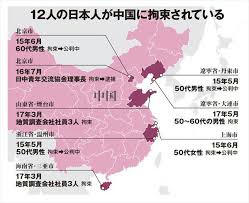 日本人,拘束,CIA,ポンペイオ,米国,習近平,スパイ,china,中国,spy,軍事,機密,逮捕,人質,工作員情報,軍事機密,シークレット