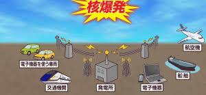 核弾頭,電磁パルス,EMP,陸上装備研,高電圧,パルス電源,電磁波,電子機器,CPU,