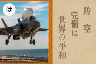 カルタ,兵器,軍事,戦争,自衛隊,戦闘機,護衛艦,日本,防衛,領土,