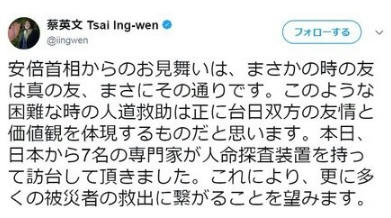 台湾,地震,被災者,災害,被害,救助,日本,アジア,支援,ODA,中国,