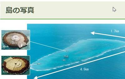沖ノ鳥島,日中新時代,中国,海洋調査,EEZ,海底資源,試掘 ,乗り物,船,海