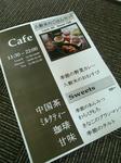 コーヒーの知識を学ぶならコーヒーコーディネーターで!!