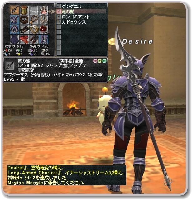 Lv95竜の髭