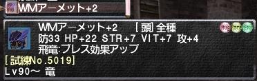 WMアーメット+2