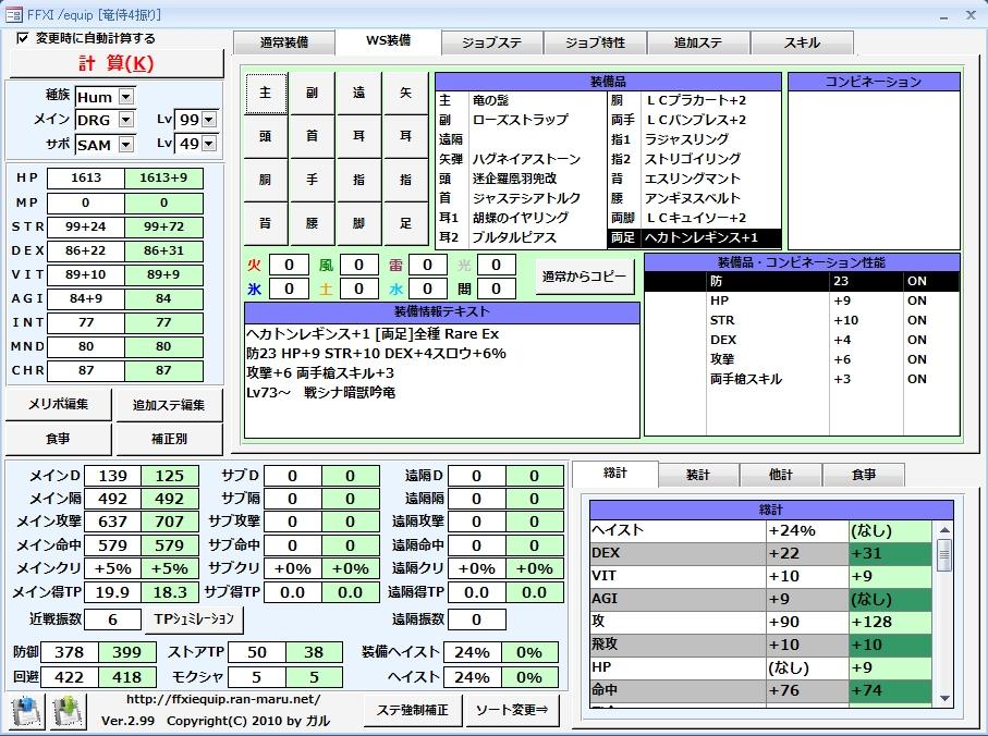 竜/侍WS後4振りWS装備2012