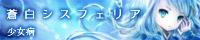 少女病『蒼白シスフェリア』 2009年12月23日発売