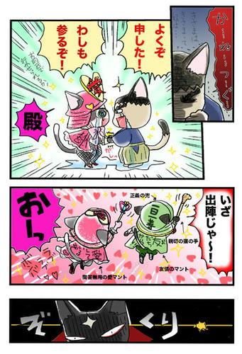 マンガ天地猫第2話