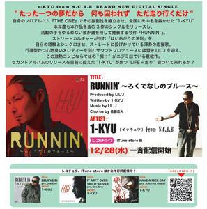 BIGNORTH_kami_1kyu.jpg