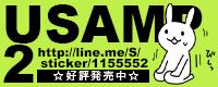 LINEスタンプ USAMP2