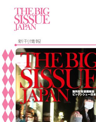 bigsissue_A