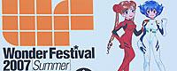 2007/08/13 ワンダーフェスティバル2007 [夏]