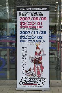 ホビコン2007神戸_2