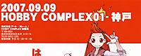 2007/09/09 HOBBY COMLEX 01 神戸 2007