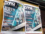 DTMマガジン「初音ミク」 ほぼ完売 増刷予定なし